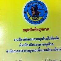 Photo taken at สำนักการสาธารณสุข by ✨E🅰K . on 5/23/2012