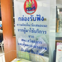 Photo taken at Chiang Mai Labour Protection and Welfare Office by Warich S. on 5/28/2012