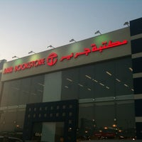Photo taken at Jarir Bookstore by L on 1/13/2011