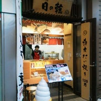 Photo taken at 御八つ処 日の輪 by Satoshi K. on 12/29/2011