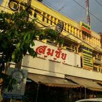 Photo taken at ร้านสมชัยเป็ดพะโล้ (โกเท้) นพวงศ์ by Piya B. on 6/11/2012
