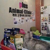 Photo taken at 플러스동물병원 by Hannah K. on 11/9/2011