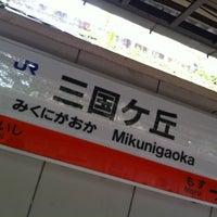 Photo taken at JR Mikunigaoka Station by しぃちゃん on 8/14/2012