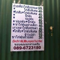 1/3/2012 tarihinde P@Rman P.ziyaretçi tarafından ก๋วยเตี๋ยวไก่มะระ'de çekilen fotoğraf