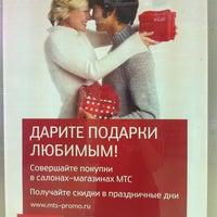 Photo taken at Салон-магазин МТС by Маринка on 2/22/2012