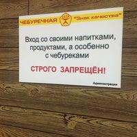 Photo taken at Чебуречная «Знак Качества» by Timur T. on 8/25/2012