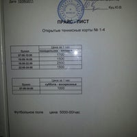 Photo taken at Спортвенчер by Михаил У. on 8/29/2012