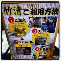 Photo taken at 竹清 by Atsunari S. on 5/5/2012
