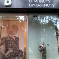 Photo taken at Креатив by Татьяна Г. on 9/13/2012