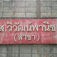 Photo taken at ส.วิวัฒน์ สาขาลำพูน by somrudee p. on 12/8/2011