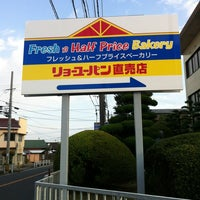 Photo taken at リョーユーパン ハーフプライスベーカリー by R S. on 11/6/2011