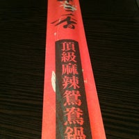 Photo taken at 十三香麻辣鴛鴦鍋 by Simon Y. on 12/27/2010