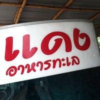 Photo taken at แดงอาหารทะเล by Pleum F. on 6/17/2012