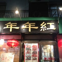 Photo taken at 年年紅 by セプテンバー さ. on 3/23/2012