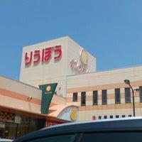 Photo taken at りうぼう普天間 サンフティーマ by Norihiko K. on 9/3/2011