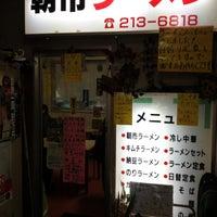 Photo taken at 朝市ラーメン by 安齋 和. on 2/14/2012