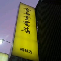 Photo taken at 金石堂書店福科店 by Shao Yi L. on 8/15/2011