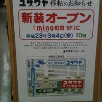Photo taken at Yuzawaya by tosy on 1/2/2011