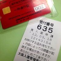 Photo taken at Kobe District Immigration Office by Raktham M. on 3/16/2012