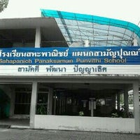 Photo taken at โรงเรียนสหะพาณิชย์ by วรรณวิทย์ ว. on 10/12/2011