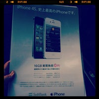 Photo taken at SoftBank by ken_c_lo T. on 10/13/2011