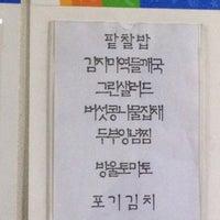 Photo taken at 안양시청 구내식당 by KJ🎗 on 5/14/2012