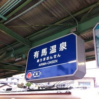 Photo taken at Arima-Onsen Station (KB16) by Hideo K. on 4/7/2012