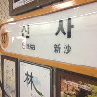 Photo taken at Sinsa Stn. by Janghoon K. on 4/16/2012