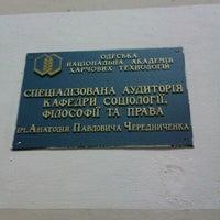 Снимок сделан в Одесская национальная академия пищевых технологий пользователем Alexandra V. 5/24/2012