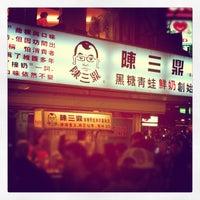 Photo taken at 陳三鼎黑糖青蛙鮮奶創始店 by ayuan on 10/30/2011