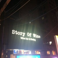 Photo taken at Story of Wine by MI JUNG K. on 9/23/2011
