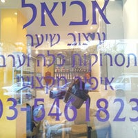 Photo taken at מספרת אביאל by Or S. on 12/22/2011