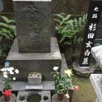 Photo taken at 杉田玄白墓 by Ichiro S. on 9/7/2012