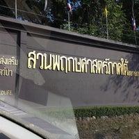 Photo taken at สวนพฤกษศาสตร์ภาคใต้(เขาช่อง) by Pee_PTN S. on 6/22/2012