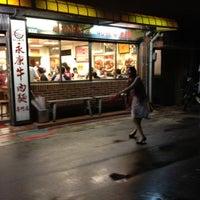 Photo prise au Yong Kang Beef Noodle par Steppen W. le6/4/2012