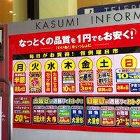 Photo taken at カスミ 龍ヶ岡店 by mk on 10/5/2011