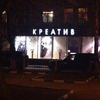 Photo taken at Креатив by Katrin N. on 4/25/2012