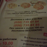 Photo taken at El Greko by Evgeniy K. on 12/12/2011