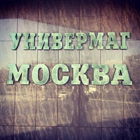 Photo taken at Универмаг «Москва» by Stanny S. on 7/8/2012