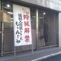 Photo taken at もゝんじや by Katsuyuki O. on 11/26/2011