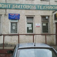 Photo taken at Рем Быт Техника by Кос Ш. on 9/12/2011