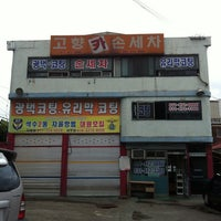 Photo taken at 고향세차장 by KJ🎗 on 7/13/2011