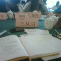 Photo taken at Huagang HNA Resort Hotel by 王重阳 A. on 9/20/2011