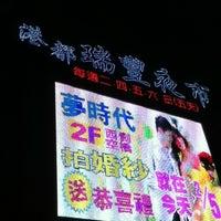 Foto tomada en Rueifeng Night Market por Chelsea D. el 2/15/2012