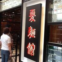 Photo taken at Xia Mian Guan 夏麵館 by Michelle K. on 4/21/2012