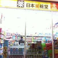 Photo taken at 日本藥粧堂 by ETHAN C. on 2/13/2012