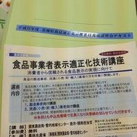 Photo taken at 茨城県水戸合同庁舎 by S Y. on 8/24/2012
