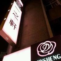 Photo taken at IJYSHENG by Oong C. on 4/22/2012