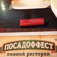 Photo taken at Посадоффест by KHASANOVA🐝R on 7/15/2012