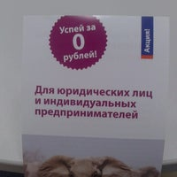 Photo taken at Промсвязьбанк by Rusalad on 8/9/2012